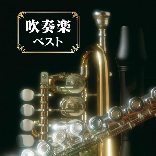 【吹奏楽 CD】吹奏楽 ベスト キング・ベスト・セレクト・ライブラリー2021