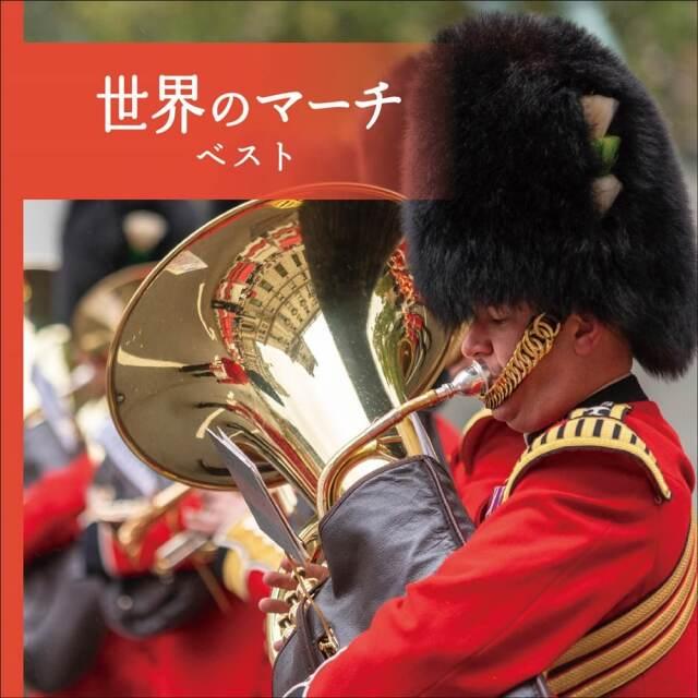 【吹奏楽 CD】世界のマーチ ベスト キング・ベスト・セレクト・ライブラリー2021
