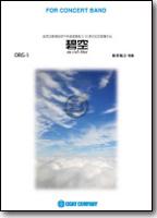 【吹奏楽 楽譜】碧空(へきくう)~Au ciels bleu~