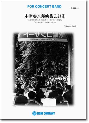 【吹奏楽 楽譜】小津安二郎映画三部作(東京物語、彼岸花、秋刀魚の味)