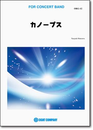【吹奏楽 楽譜】カノープス