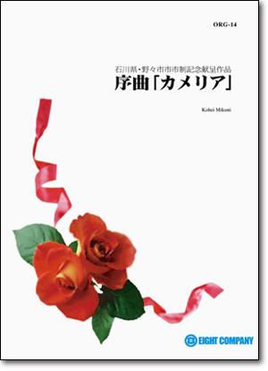 【吹奏楽 楽譜】序曲「カメリア」