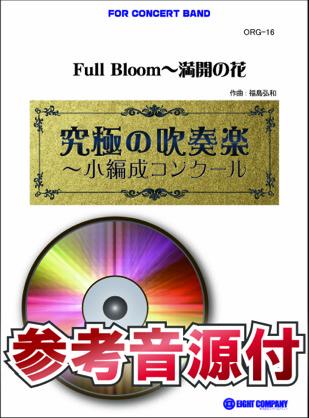 【吹奏楽 楽譜】Full Bloom~満開の花【小編成用、参考音源CD付】