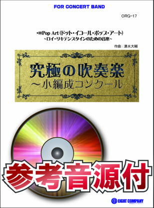 【吹奏楽 楽譜】・=Pop Art(ドット・イコール・ポップ・アート)~ロイ・リキテンスタインのための音楽(最小18人から演奏可能)【小編成用、参考音源CD付】