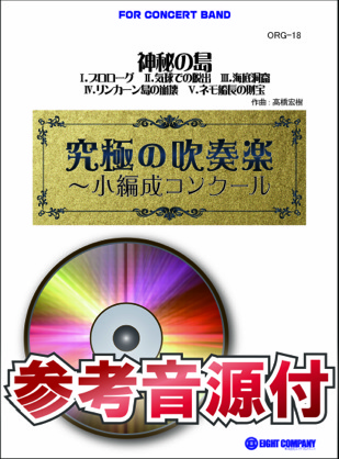神秘の島(最小18人から演奏可能)【小編成用、参考音源CD付】