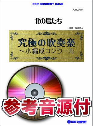 【吹奏楽 楽譜】北の鳥たち(最小7人から演奏可能)【小編成用、参考音源CD付】