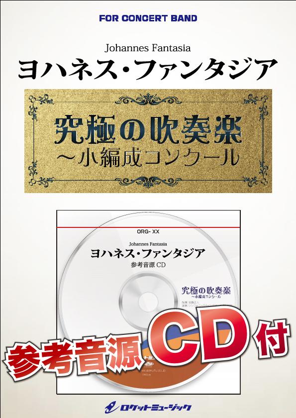 【吹奏楽 楽譜】ヨハネス・ファンタジア(最小18人から演奏可能)【小編成用、参考音源CD付】