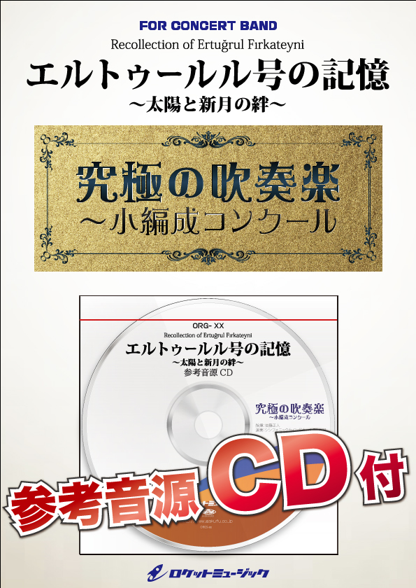 【吹奏楽 楽譜】エルトゥールル号の記憶~太陽と新月の絆~(最小18人から演奏可能)【小編成用、参考音源CD付】