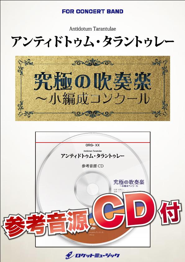 【吹奏楽 楽譜】アンティドトゥム・タラントゥレー(最小18人から演奏可能)【小編成用、参考音源CD付】