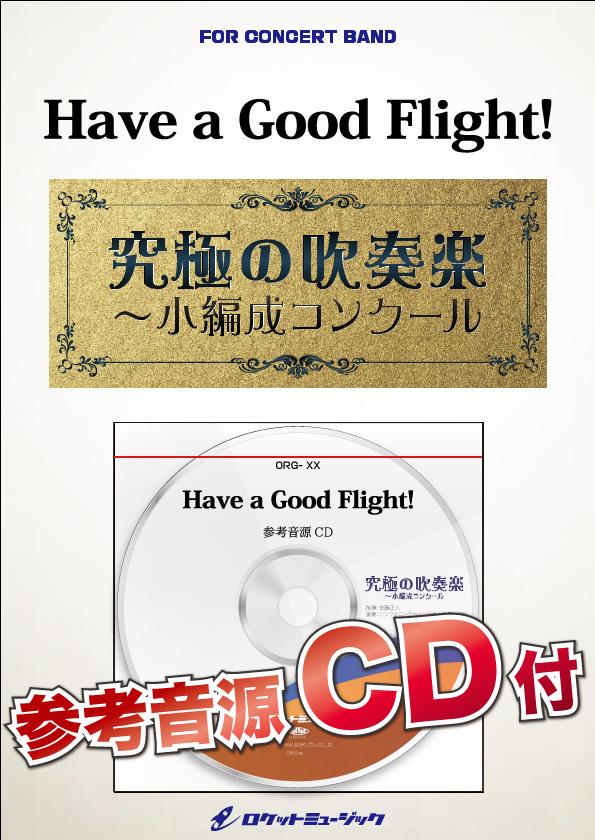 【吹奏楽 楽譜】Have a Good Flight!(最小18人から演奏可能)【小編成用、参考音源CD付】