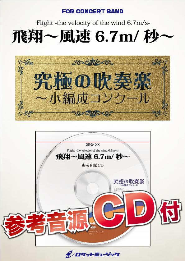 【吹奏楽 楽譜】飛翔~風速6.7m/秒~(最小18人から演奏可能)【小編成用、参考音源CD付】