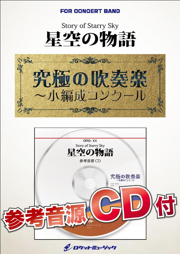 【吹奏楽 楽譜】星空の物語(最小18人から演奏可能)【小編成用、参考音源CD付】