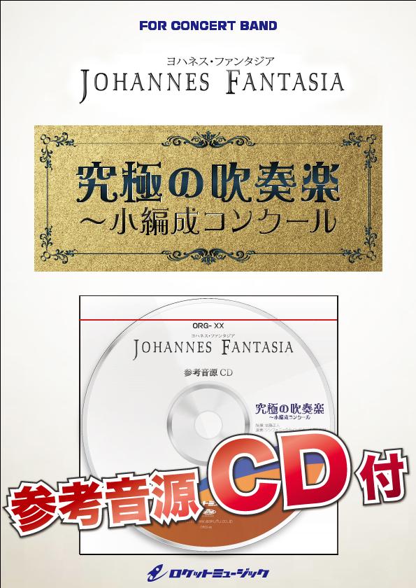 【吹奏楽 楽譜】ヨハネス・ファンタジア【大編成版、参考音源CD付】