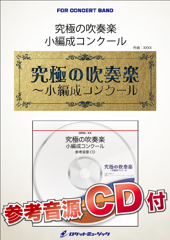 【吹奏楽 楽譜】バンドのためのトッカータ(最小18人から演奏可能)【小編成用、参考音源CD付】