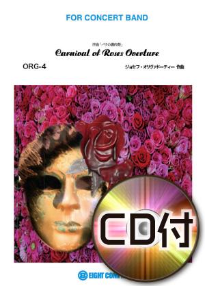 【吹奏楽 楽譜】序曲「バラの謝肉祭」 【参考音源CD付】