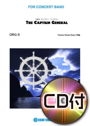 【吹奏楽 楽譜】行進曲「キャプテン・ジェネラル」 【参考音源CD付】