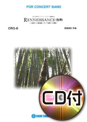 【吹奏楽 楽譜】Renaissance(ルネッサンス-復興-)~大震災への鎮魂歌、そして復興への讃歌 【参考音源CD付】