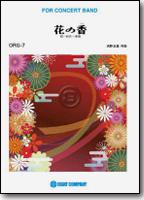 【吹奏楽 楽譜】花の香(こう) 桜~桂花~薔薇