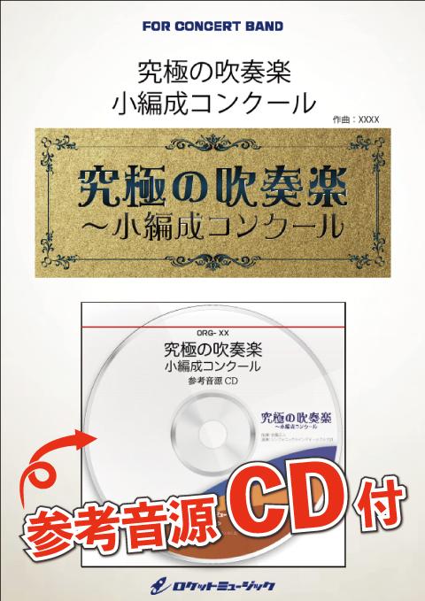 【吹奏楽 楽譜】イノセント・ジョイ(最小9人から演奏可能)【小編成用、参考音源CD付】