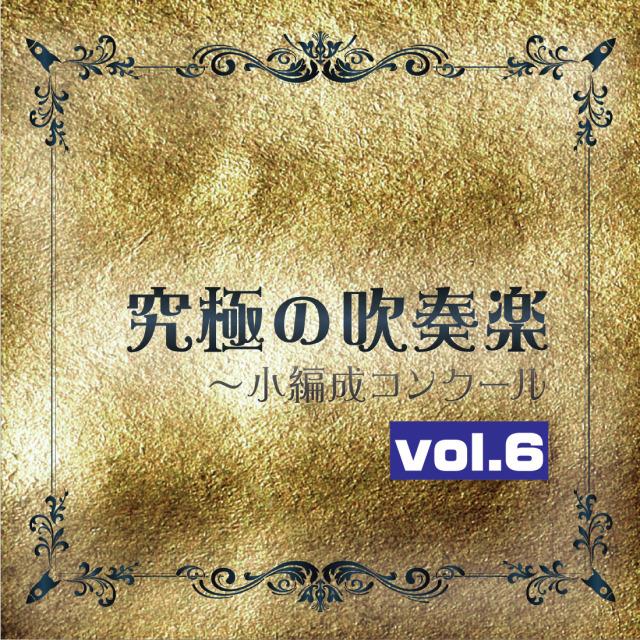 【吹奏楽 CD】究極の吹奏楽~小編成コンクールVol.6