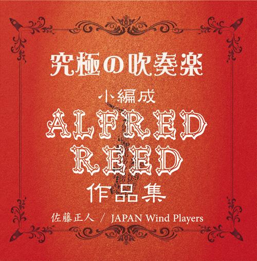 【吹奏楽 CD】究極の吹奏楽~小編成アルフレッド・リード作品集
