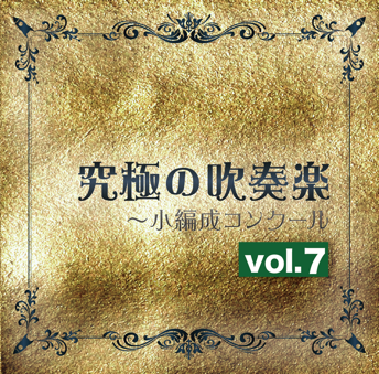 【吹奏楽 CD】究極の吹奏楽~小編成コンクールvol.7