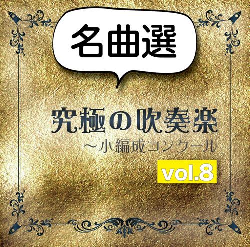 【吹奏楽 CD】究極の吹奏楽~小編成コンクールvol.8