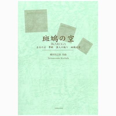 【吹奏楽 楽譜】組曲「斑鳩の空」(1997年改訂版) (全4曲)/櫛田てつ之扶