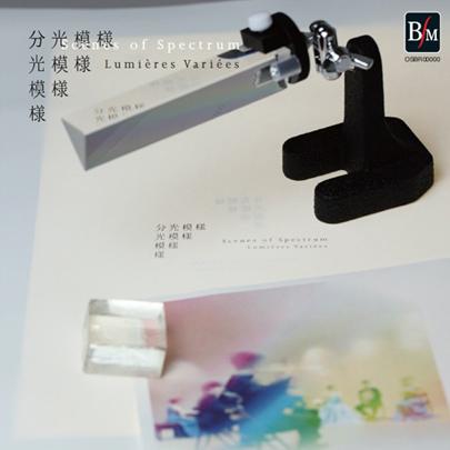 【アンサンブル CD】分光模様/木管合奏団「リュミエール・ヴァリエ」