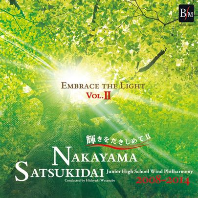 【吹奏楽 CD】輝きをだきしめて Vol.II/宝塚市立中山五月台中学校吹奏楽部