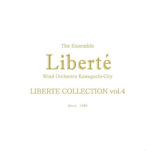 【吹奏楽 CD】リベルテ・コレクション Vol.4/川口市・アンサンブルリベルテ吹奏楽団