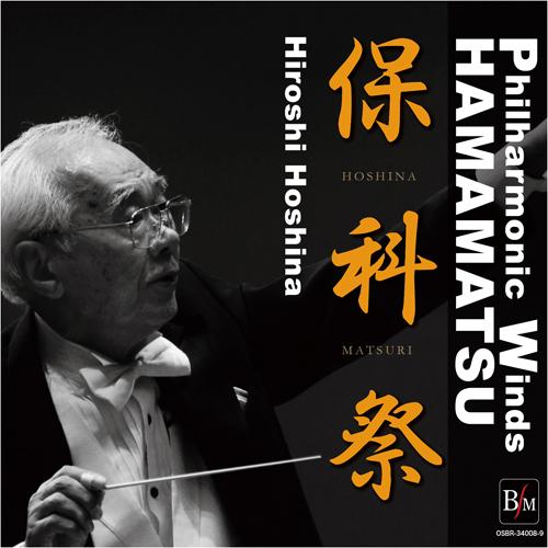 【吹奏楽 CD】保科祭(ほしなまつり)/指揮:保科洋 フィルハーモニックウインズ浜松