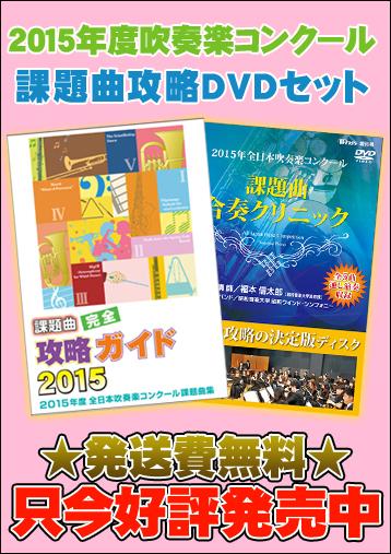 【吹奏楽 DVDセット】2015年度全日本吹奏楽コンクール課題曲 攻略DVDセット