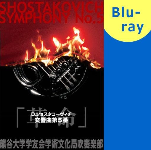 【吹奏楽 ブルーレイ】D.ショスタコーヴィチ 交響曲第5番「革命」より