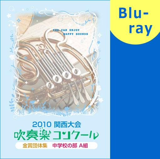 【吹奏楽 ブルーレイ】関西吹奏楽コンクール金賞団体集 2010年 中学校A部門