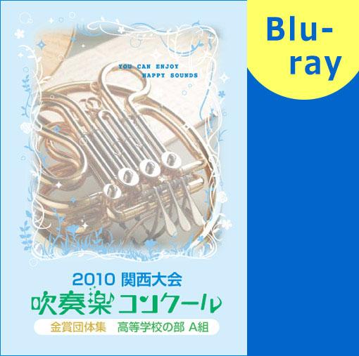 【吹奏楽 ブルーレイ】関西吹奏楽コンクール金賞団体集 2010年 高等学校A部門