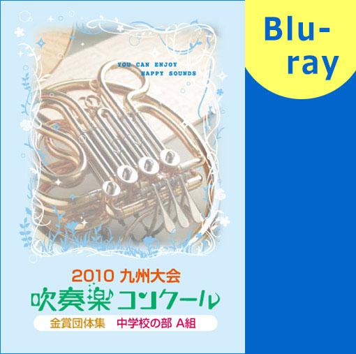 【吹奏楽 ブルーレイ】九州吹奏楽コンクール金賞団体集 2010年 中学校部門