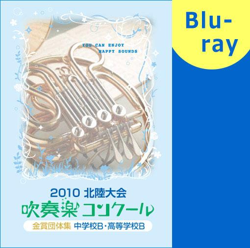【吹奏楽 ブルーレイ】北陸吹奏楽コンクール金賞団体集 2010年 中学校・高等学校B部門