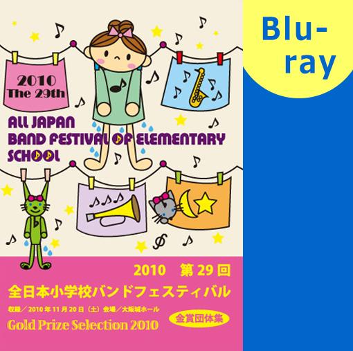 【マーチング DVD】第29回全日本小学校バンドフェスティバル金賞団体集 ブルーレイ