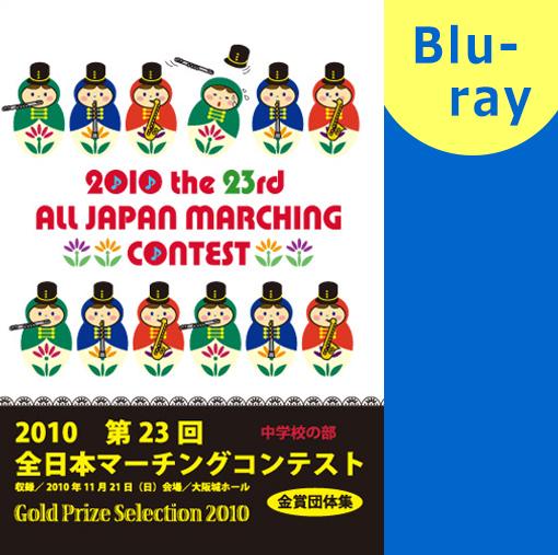【マーチング ブルーレイ】第23回全日本マーチングコンテスト中学の部金賞団体集 ブルーレイ
