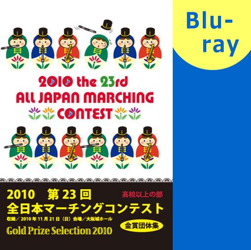 【マーチング ブルーレイ】第23回全日本マーチングコンテスト高校以上の部 金賞団体集 ブルーレイ