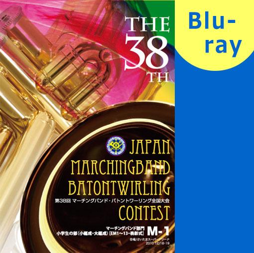 第38回マーチング・バトン全国大会金賞団体集ブルーレイ