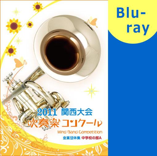 【吹奏楽 ブルーレイ】2011関西吹奏楽コンクール金賞団体集 中学校Aの部