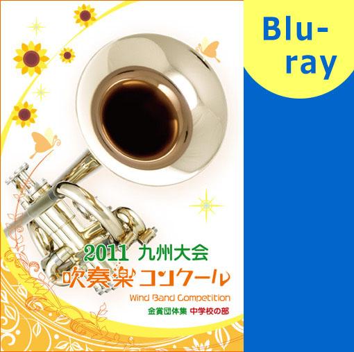 【吹奏楽 ブルーレイ】2011九州吹奏楽コンクール金賞団体集 中学校部門