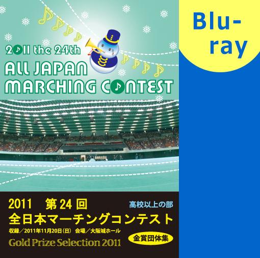 【マーチング ブルーレイ】第24回全日本マーチングコンテスト高校以上の部 金賞団体集 ブルーレイ