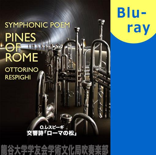 【吹奏楽 ブルーレイ】O.レスピーギ 交響詩「ローマの松」/龍谷大学吹奏楽部 第38回定期演奏会 ブルーレイ