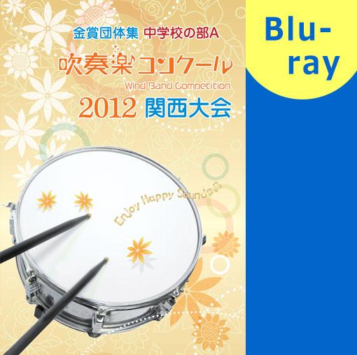 【吹奏楽 ブルーレイ】2012 関西吹奏楽コンクール金賞団体集 中学校の部A