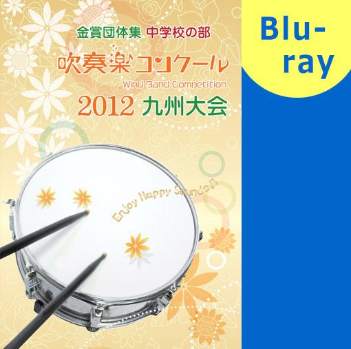 【吹奏楽 ブルーレイ】2012 九州吹奏楽コンクール金賞団体集 中学校の部