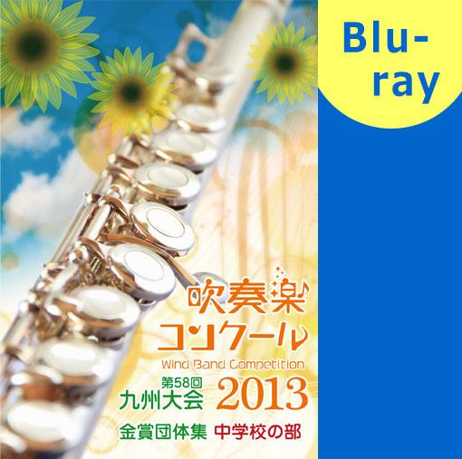 【吹奏楽 ブルーレイ】2013 九州吹奏楽コンクール金賞団体集 中学校部門 ブルーレイ