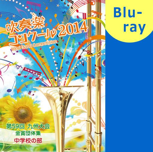【吹奏楽 ブルーレイ】2014 九州吹奏楽コンクール金賞団体集 中学校部門 ブルーレイ